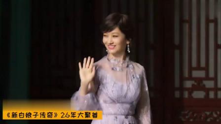 《新白娘子传奇》26年大聚首花絮:小青和张玉堂泪目重聚!