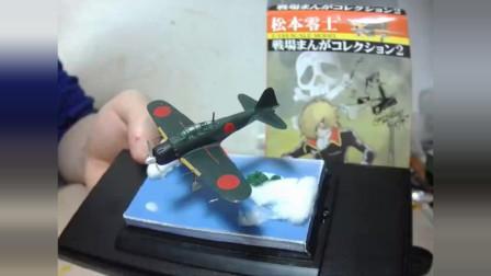 f-toys 1:144 零式飞机模型 闲谈