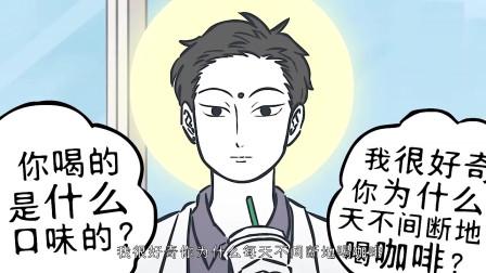 非人哉:大士经常喝的咖啡其他人喝了会怎么样
