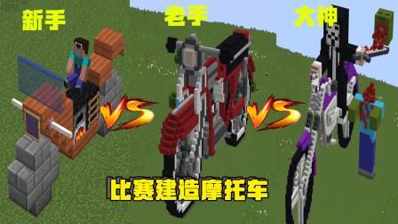 我的世界小天解说 新手VS大神比赛建造摩托车,这建造的一个比一个离谱