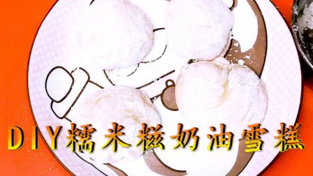 糯米糍奶油雪糕DIY做法!做法简单,没有冰碴,比超市买的还好吃