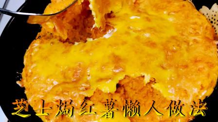 芝士焗红薯懒人做法!红薯加上黄油芝士,这么做来比烤地瓜还好吃