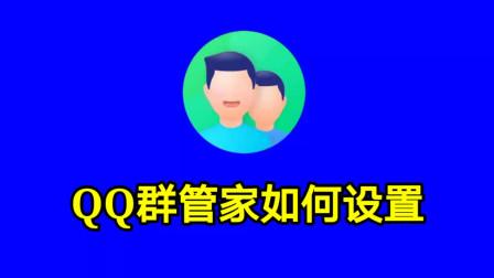 QQ群管家如何设置