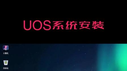 国产系统UOS安装教程