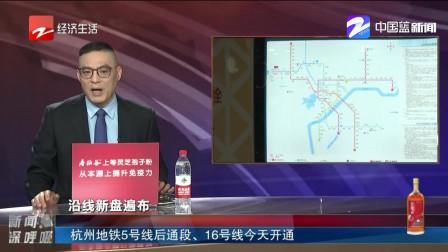 杭州地铁5号线后通段、16号线今天开通