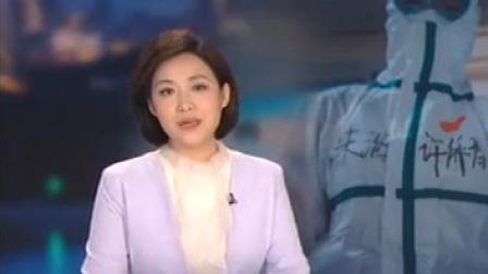 新闻30分 2020 黑龙江报4月22日新冠肺炎疫情情况:新增确诊3例 为纳入集中医学观察密接者