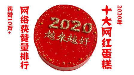 2020年十大网红蛋糕,获赞量排行榜,网友最喜欢的蛋糕有哪些?