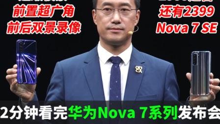 科技美学发布会 两分钟看完华为nova 7系列5G三款新品发布会