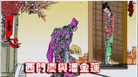 《西门庆与潘金莲》