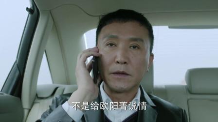 人民的名义:欧阳菁被院抓走了,李达康怒问季昌明怎么回事