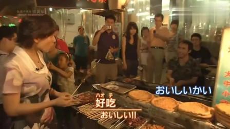 日本综艺:逛西安夜市,卖羊肉串的大叔用爆笑口音逗日本人