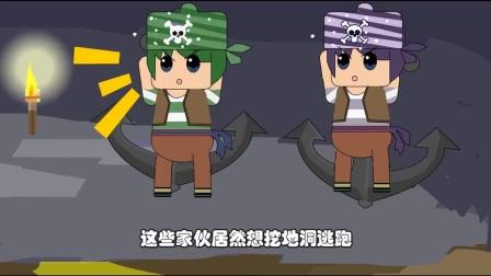 迷你大陆:守卫发现人想逃跑,可惜他们没有办法告诉海盗王