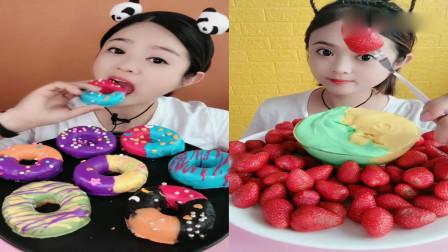 萌姐吃播:彩色甜甜圈,草莓奶油、你们吃过吗