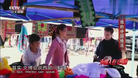 老外在中国老外在广西苗寨洋女婿汉语流利苗语更是精通