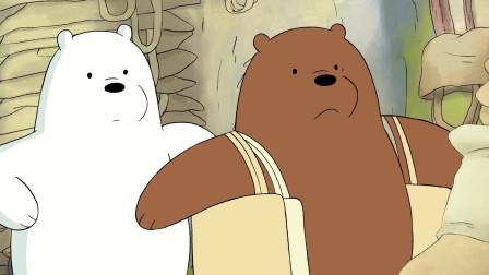 咱们裸熊:熊猫遇到了危险,熊熊们努力去拯救它