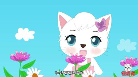 虹彩妹妹 好爸爸坏爸爸 两只老虎 经典儿歌视频连播