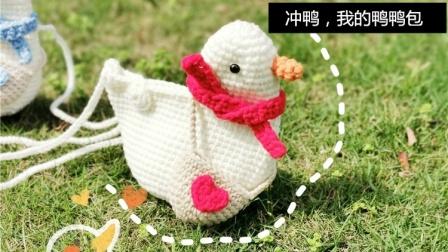 【芸妈手作A149】可爱亲子鸭鸭包 钩针毛线编织手工diy新手做包包视频教程