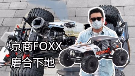 京商油动直桥大脚FOXX磨合下地~