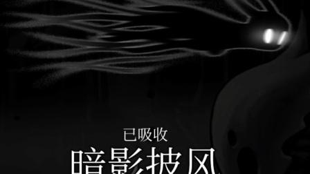 【黑白配欢乐多】 空洞骑士 第十八期