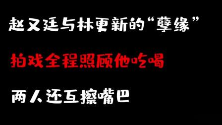 """赵又廷与林更新的""""孽缘"""",拍戏全程照顾他吃喝,两人还互擦嘴巴"""