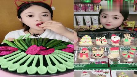 小姐姐直播吃:紫菜疏、圣诞小饼干,看着超过瘾