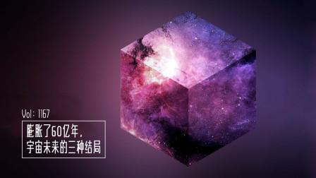 膨胀了60亿年,宇宙未来的三种结局!