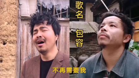 农民工对唱网络歌曲,一首《包容》,好听极了!