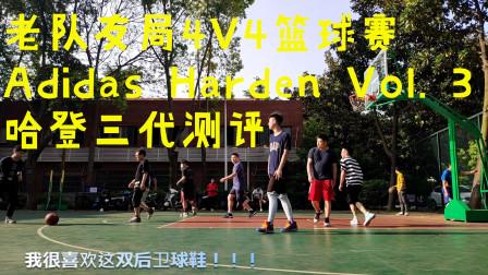 老队友局4V4篮球赛|上脚Adidas Harden Vol. 3哈登三代测评|投篮型后卫最佳篮球鞋选择?