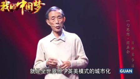 陈平-把农民赶进城市就能解决就业,拉动发展,不可能!