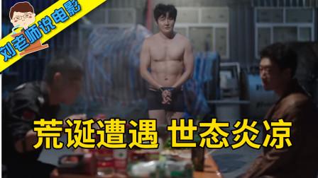 刘老师爆笑解说黑色喜剧《我是余欢水》第二期,小人物的荒诞遭遇,赤裸裸地折射出世态炎凉