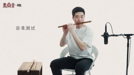 杜子华导师【秦音·雅】竹笛笛子评测举荐