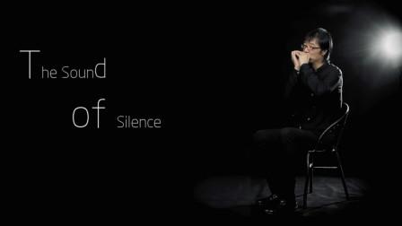 黄文胜女教授的隐秘魅力口琴吹奏《寂静之声》,一种让人安静下来的魔力