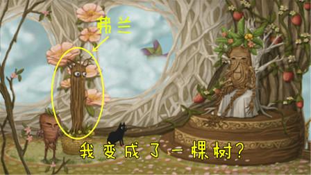 跌入蔬菜王国,我变成了一棵树?弗兰悲惨之旅第三章