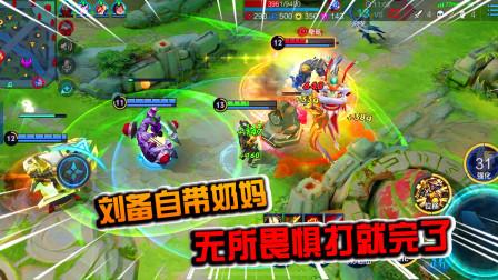 王者荣耀:刘备身边有蔡文姬丝毫不慌,瞄准敌人疯狂输出,无情啊