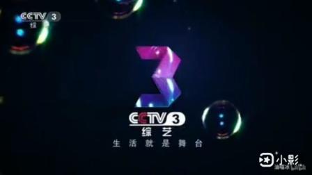 -3综艺频道版权页[灵动色彩篇,2016.1.1至今]