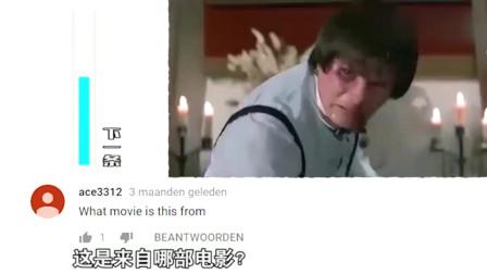 油管网友看《快餐车》经典格斗场景评论:成龙的鼎盛时期!