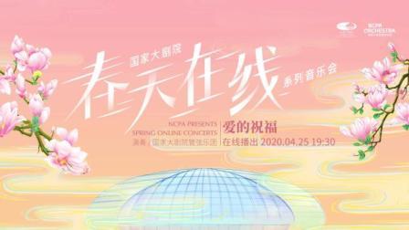 """国家大剧院""""春天在线""""系列音乐会:爱的祝福"""