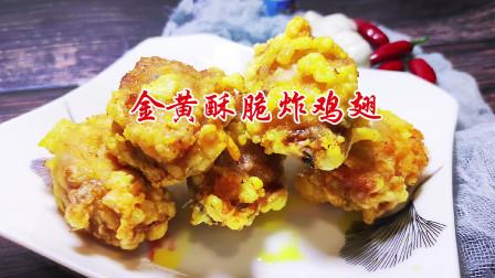 炸鸡翅的家常做法,不用面包糠一样炸得外酥里嫩,咬一口直流鸡汁