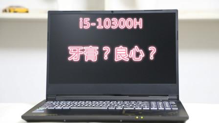 首发i5-10300H+1650Ti版未来人类DR5评测,i5-10300H竟然可以吊打六代桌面级i7