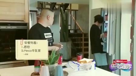 岳云鹏、薛之谦两人自制早餐,面包卷香蕉!