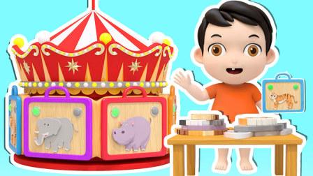 动物拼图马戏团
