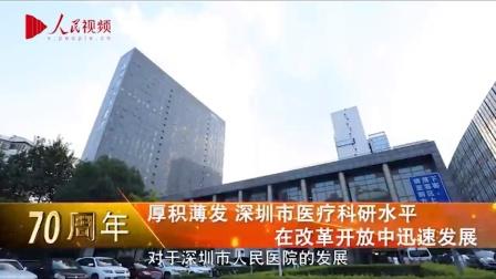 深圳市人民医院 : 聚集多方人才, 聚力医院科研