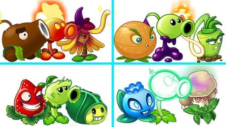 植物大战僵尸:僵尸的七大姑八大姨来了,植物都笑翻了!