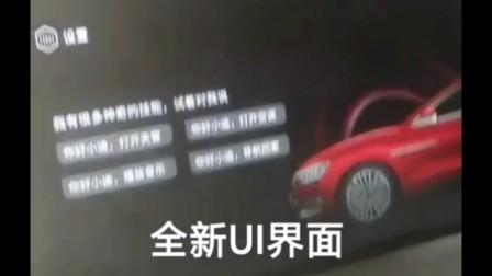 比亚迪汉全新UI界面曝光!