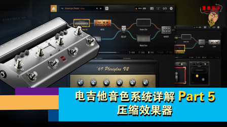 重兽测评-电吉他音色系统详解 Part 5-压缩效果器