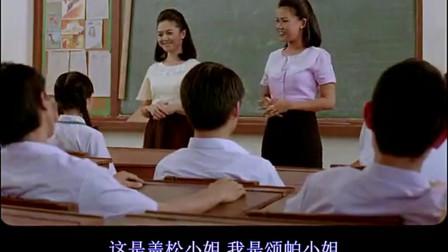 麻辣女教师:美女老师第一天当班主任,就给刺头同学来了个威