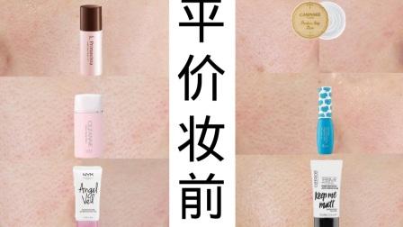 爆强!【学生党】毛孔控油妆前乳大测评 平价持 妆隔离 妆前