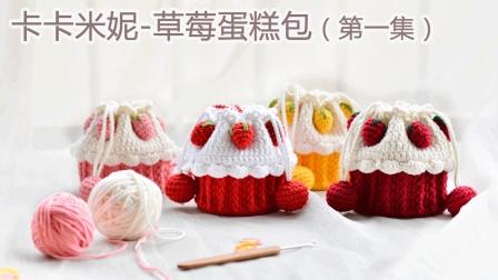 卡卡米妮-蛋糕包编织教程第一集