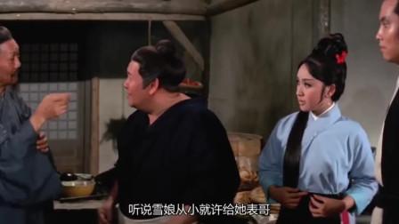 飞刀王为民除害了太师,大内高手认出他,饭店老板娘帮他圆谎混了过去