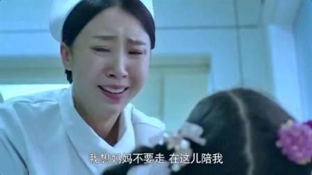 急诊科医生:女儿车祸要妈妈陪,可是妈妈是护士,无法陪她!